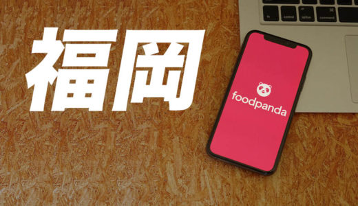 【最新まとめ】Foodpanda(フードパンダ)福岡市の対応エリア