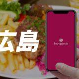 Foodpanda(フードパンダ)広島