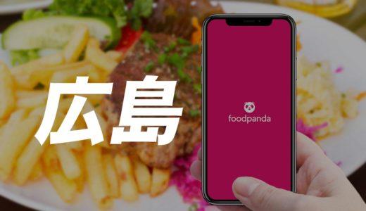 【最新まとめ】Foodpanda(フードパンダ)広島市の対応エリア