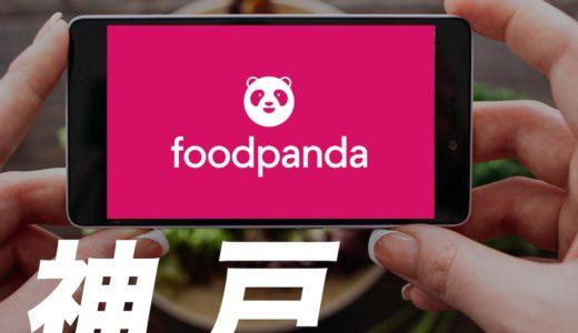 【最新まとめ】Foodpanda(フードパンダ)神戸市の対応エリア