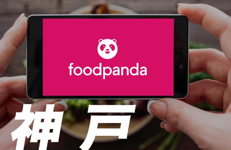 Foodpanda(フードパンダ)神戸