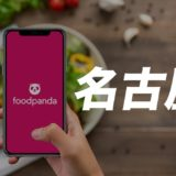 Foodpanda(フードパンダ)名古屋市