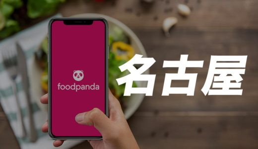 【最新まとめ】Foodpanda(フードパンダ)名古屋市の対応エリア