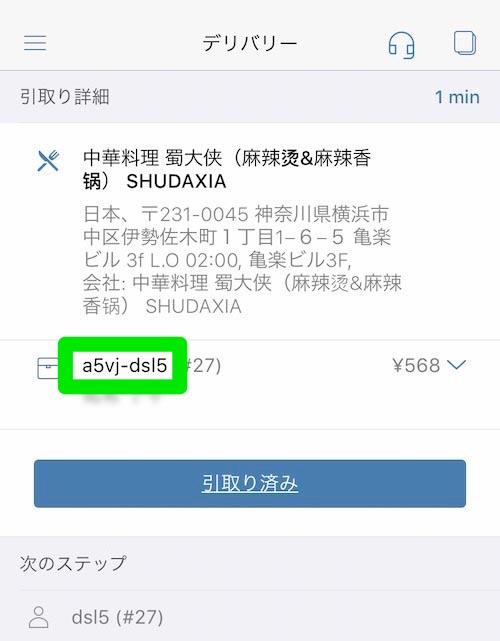 Foodpanda(フードパンダ)の配達番号