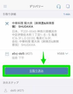 Foodpanda(フードパンダ)「引取り済み」ボタン