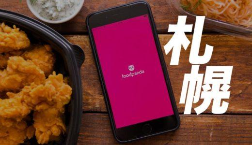 【最新】Foodpanda(フードパンダ)札幌市の配達エリア・店舗まとめ