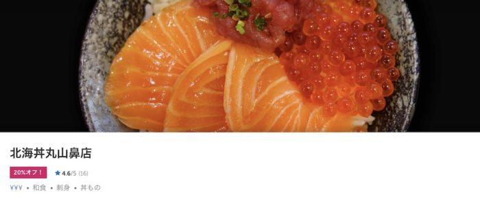 北海丼丸山鼻店の写真