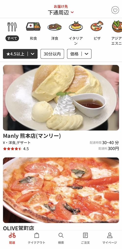 MENU(メニュー)熊本・下通で注文可能なレストラン一覧
