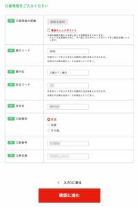 MENUの登録情報