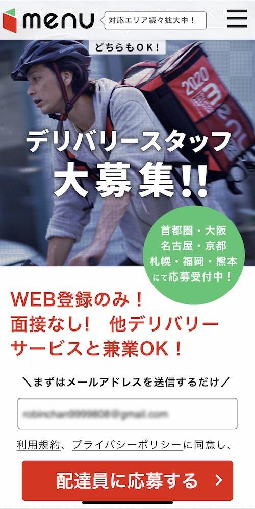 MENUの登録サイト