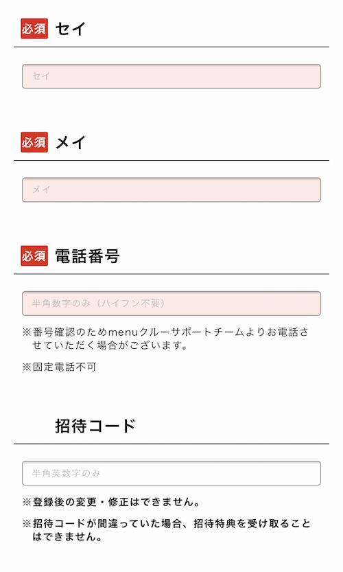 MENUの配達クルー登録フォーム