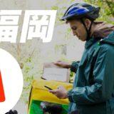 フードデリバリーサービス「MENU(メニュー)」福岡の情報