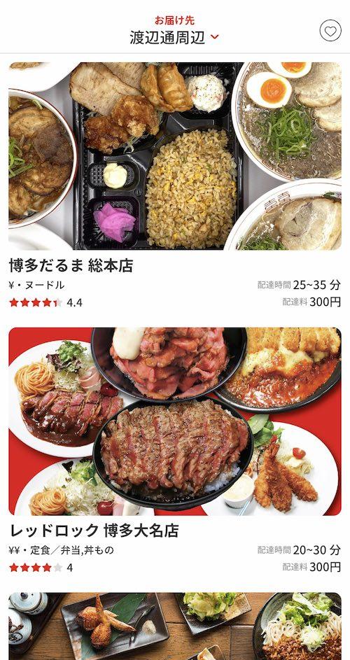 MENU(メニュー)福岡のレストラン一覧