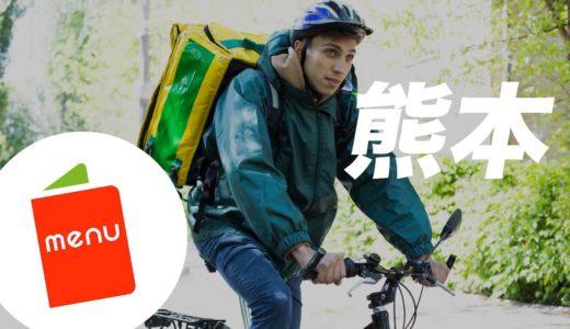 【最新】熊本のMENU(メニュー)対応エリア・配達員情報まとめ