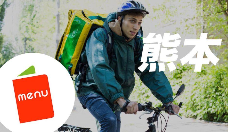 フードデリバリーサービス「MENU(メニュー)」熊本の情報