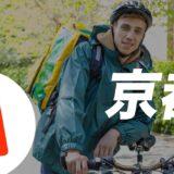 フードデリバリーサービス「MENU(メニュー)」京都の情報