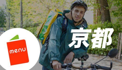 【最新】京都のMENU(メニュー)対応エリア・配達員情報まとめ