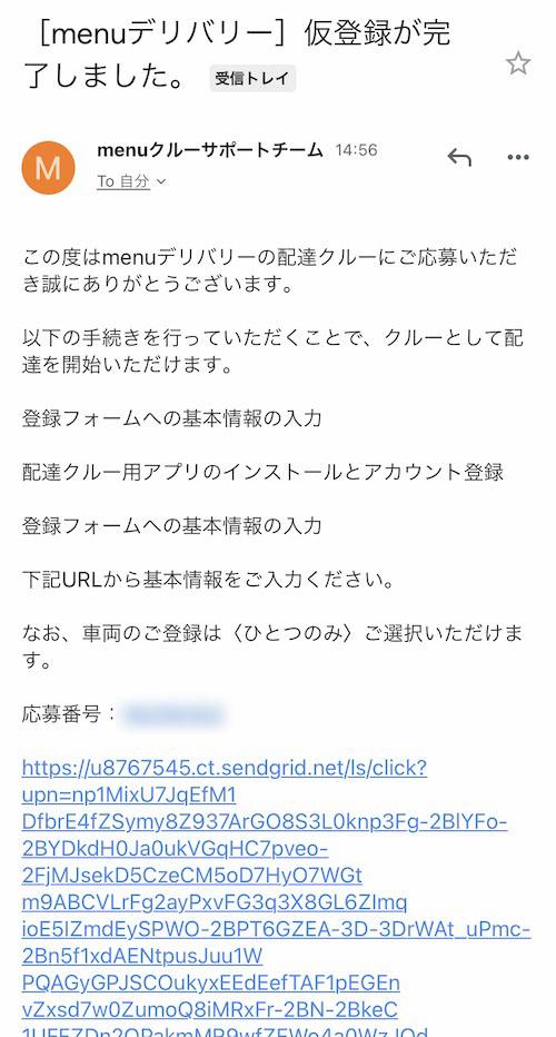 MENUからのメール(配達クルーの登録URLつき)