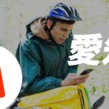 フードデリバリーサービス「MENU(メニュー)」愛知・名古屋の情報
