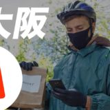 フードデリバリーサービス「MENU(メニュー)」大阪の情報