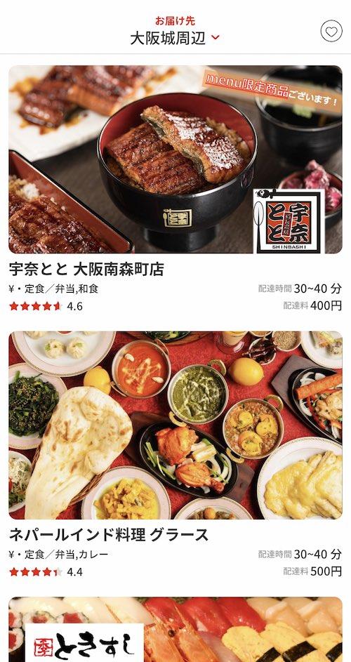 MENU(メニュー)大阪・大阪城周辺のレストラン一覧