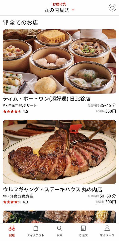 MENU(メニュー)のレストラン一覧