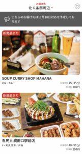 MENUの札幌市のレストラン