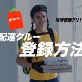 MENU配達クルー登録方法