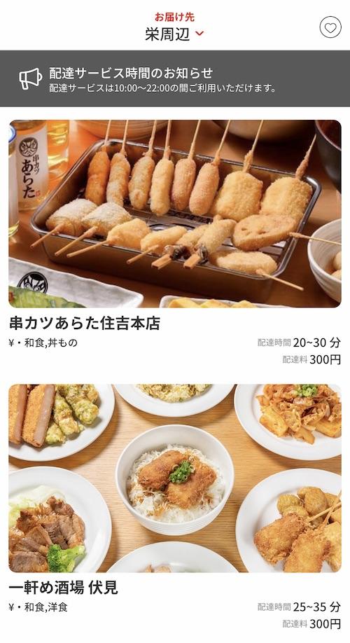MENU(メニュー)のアプリで栄駅周辺のレストラン