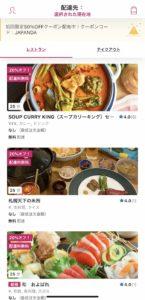 札幌市内のFoodpanda(フードパンダ)レストラン一覧