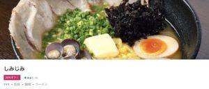 Foodpanda(フードパンダ)のレストラン「しみじみ」の画像