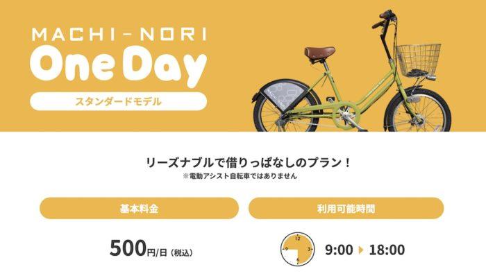 レンタル自転車「まちのり」の料金表