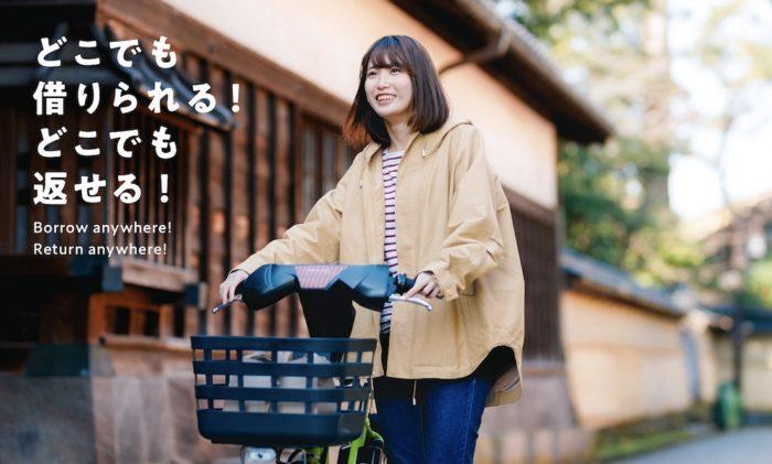 金沢市で利用可能なレンタル自転車「まちのり」の画像