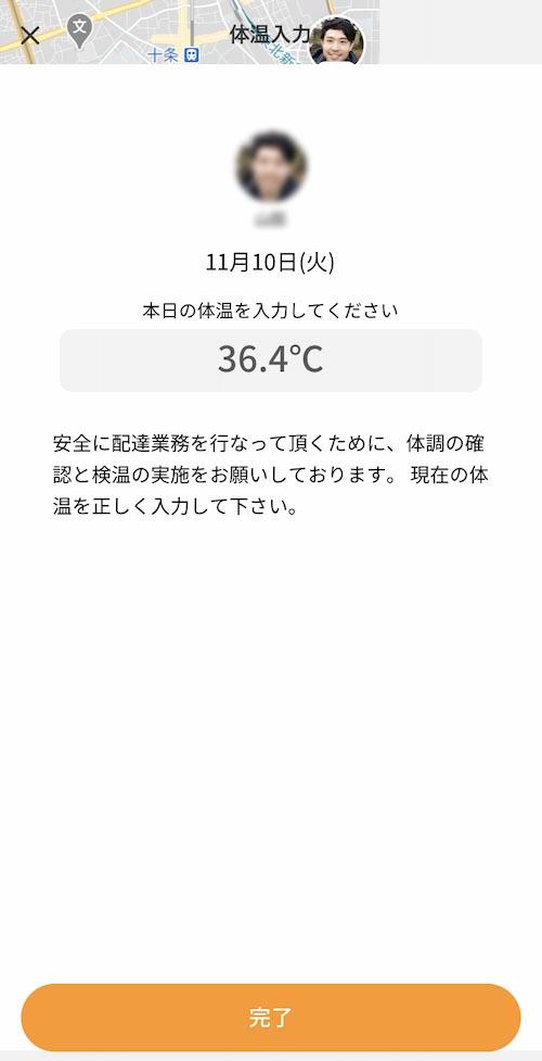 MENU(メニュー)の配達パートナー用アプリ・体温の入力画面