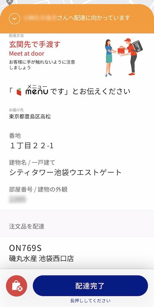MENU(メニュー)の配達パートナー用アプリ・届け先の情報画面