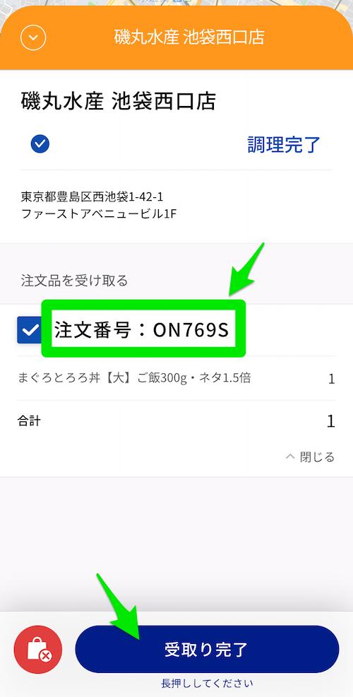MENU(メニュー)の配達パートナー用アプリ・注文番号の例
