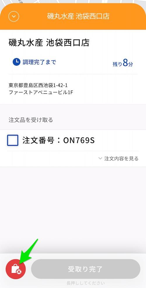 MENU(メニュー)の配達パートナー用アプリ・サポートチームへの連絡時のボタン