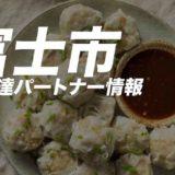 静岡県富士市・Uber Eats(ウーバーイーツ)配達パートナー(配達員)情報