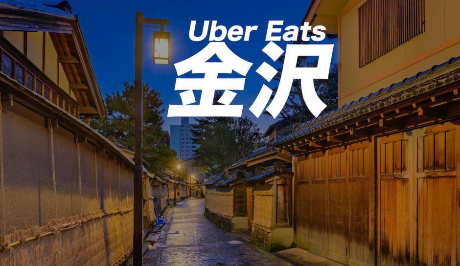石川県金沢市のUber Eats(ウーバーイーツ)
