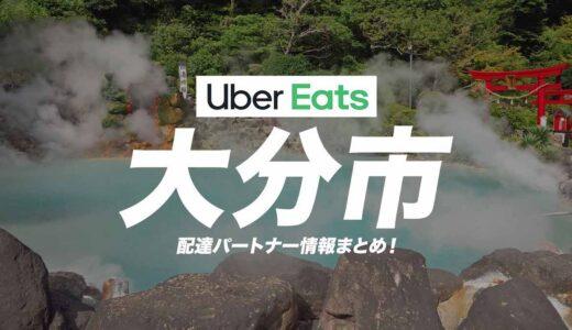 大分市 Uber Eats 配達パートナーの登録方法・収入・エリアまとめ