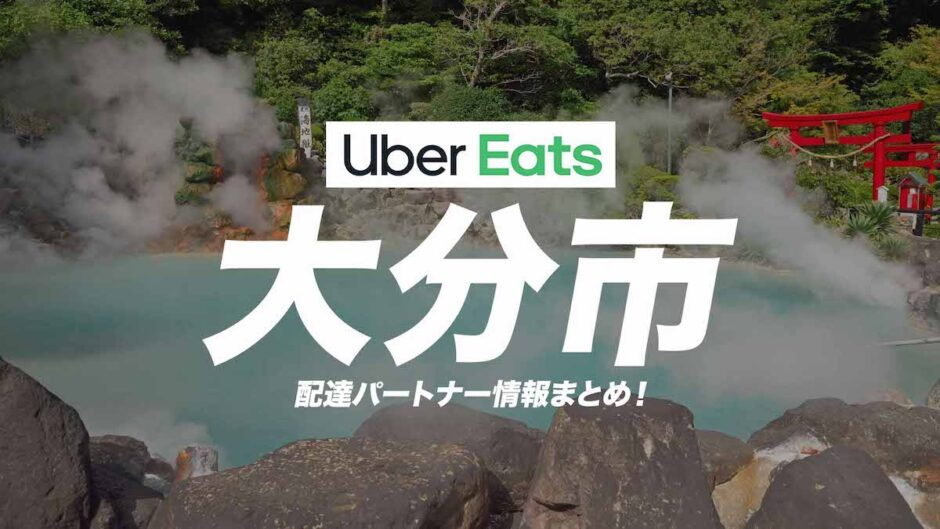 Uber Eats(ウーバーイーツ) 配達パートナー(配達員)群馬県前橋市の情報Uber Eats(ウーバーイーツ) 配達パートナー(配達員)大分県大分市の情報