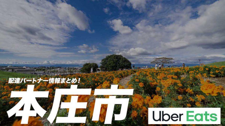 Uber Eats(ウーバーイーツ) 配達パートナー(配達員)埼玉県本庄市の情報
