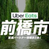 Uber Eats(ウーバーイーツ) 配達パートナー(配達員)群馬県前橋市の情報Uber Eats(ウーバーイーツ) 配達パートナー(配達員)群馬県高崎市の情報