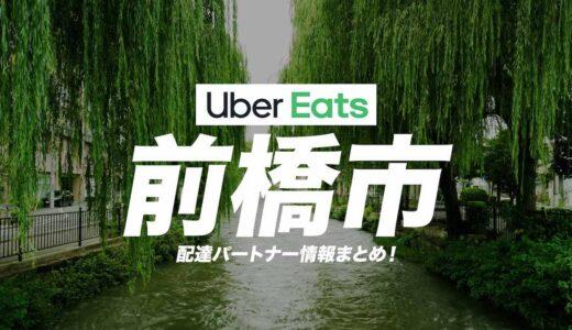 前橋市 Uber Eats 配達パートナーの登録方法・収入・エリアまとめ