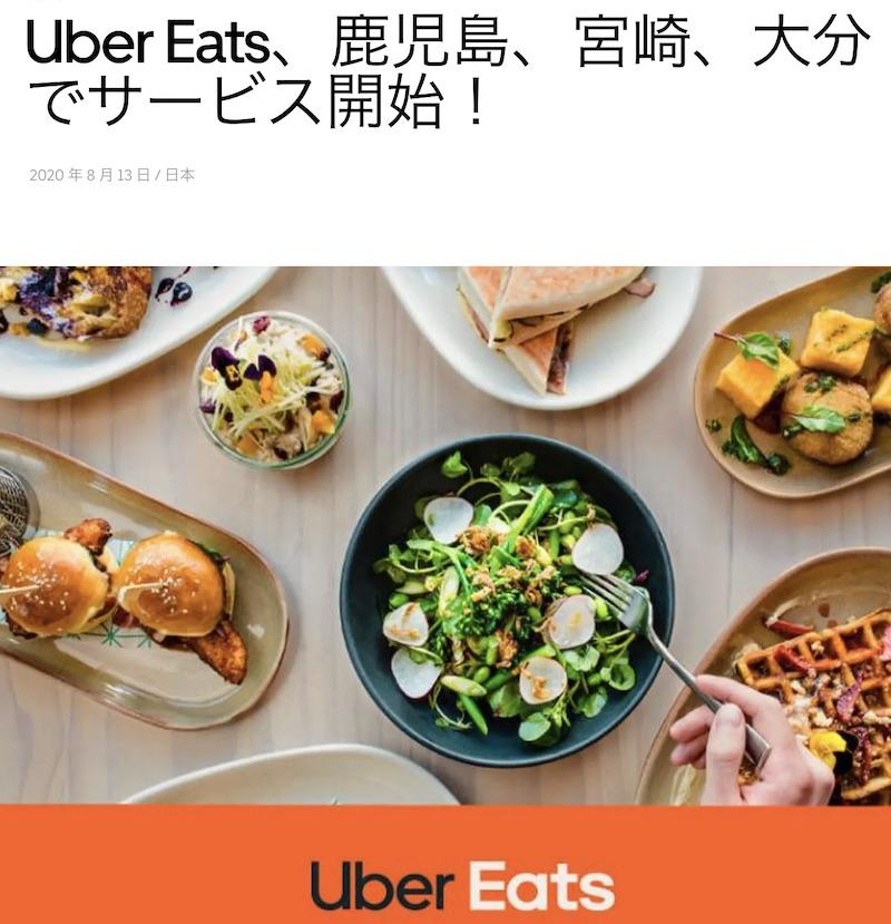Uber Eats(ウーバーイーツ) 鹿児島・宮崎・大分スタートのアナウンス