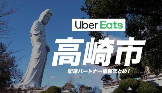 高崎市 Uber Eats 配達パートナーの登録方法・収入・エリアまとめ