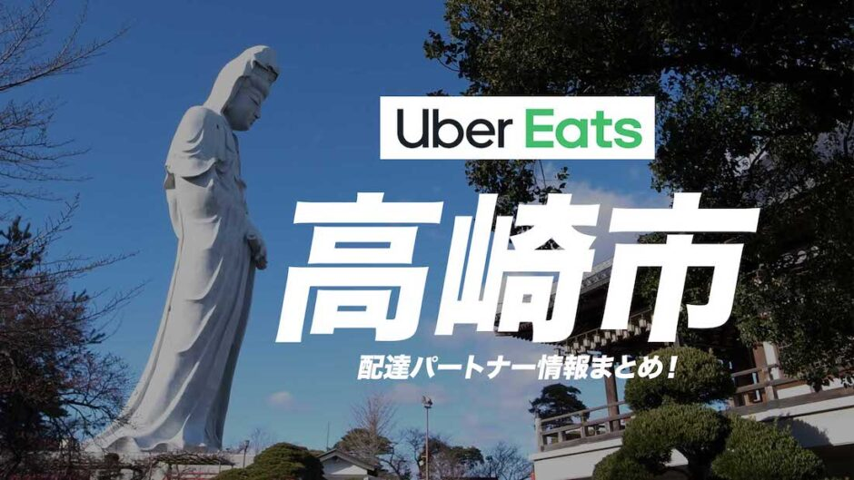 Uber Eats(ウーバーイーツ) 配達パートナー(配達員)群馬県高崎市の情報