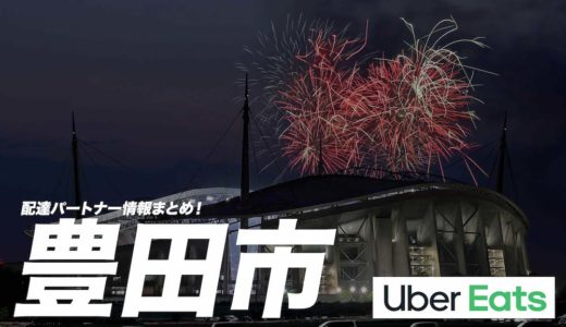 愛知県豊田市・Uber Eats 配達パートナーの登録方法・収入・エリアまとめ